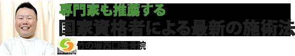 竹の塚西口整骨院